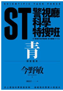 ST 警視廳科學特搜班:青色調查檔案