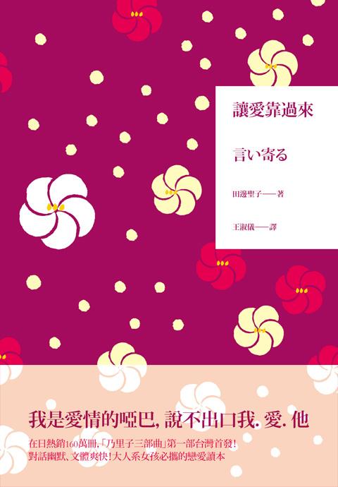 141215cover_noriko01-comeon