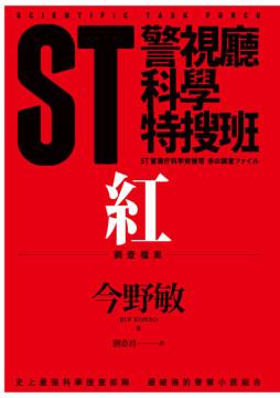ST 警視廳科學特搜班:紅色調查檔案