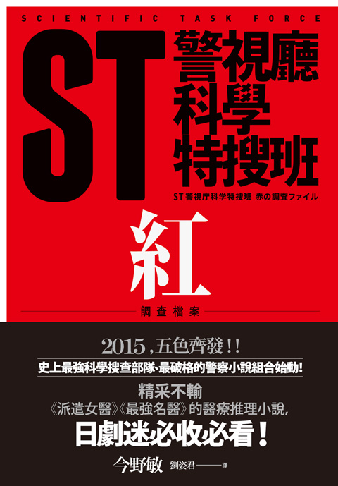 150128cover_st02-red