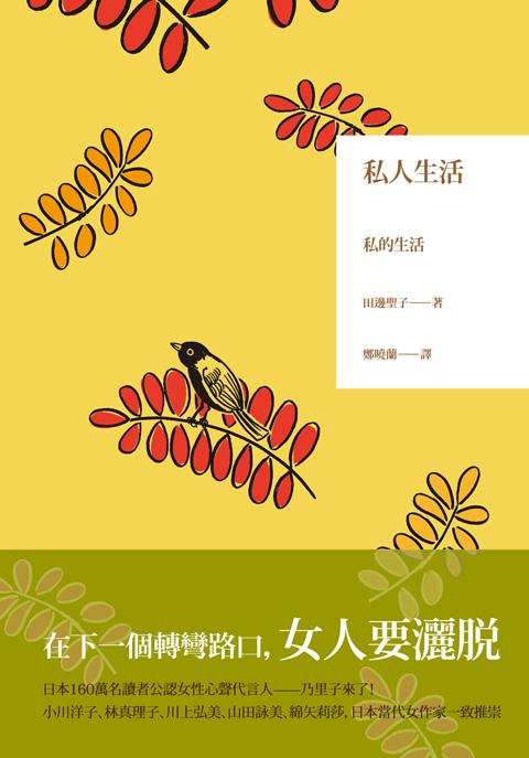 150228cover_noriko02-mylife