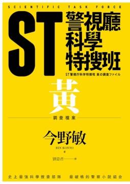 ST 警視廳科學特搜班:黃色調查檔案