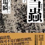 【堂場瞬一】《雪蟲》台灣版作者序