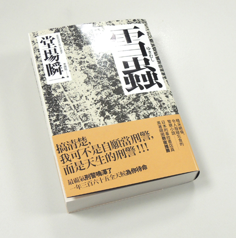 150924_yukimusibook03
