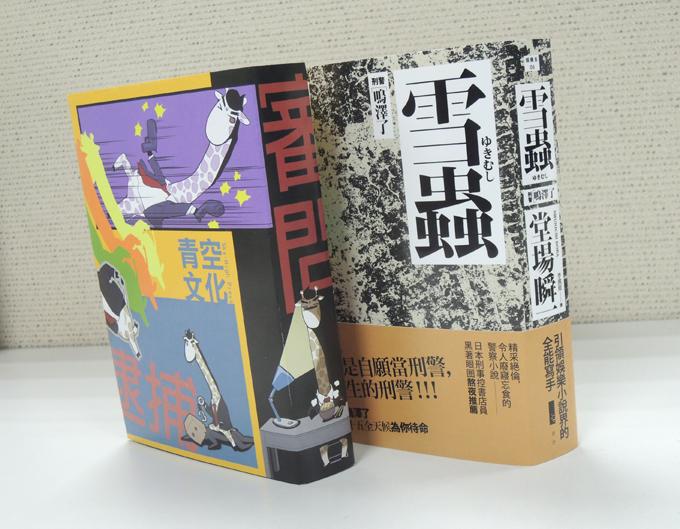 150924_yukimusibook09