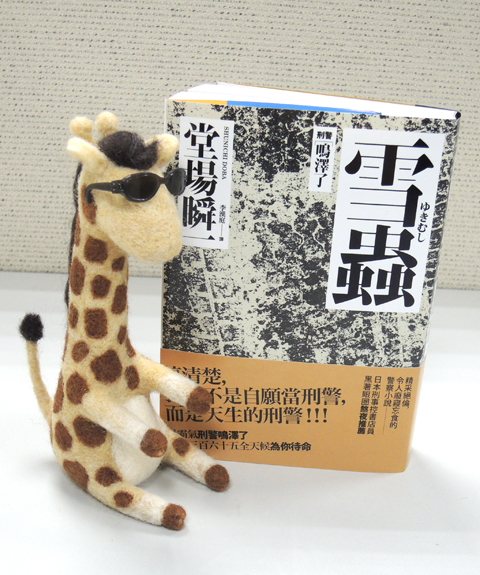 150924_yukimusibook11