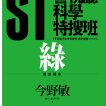 ST 警視廳科學特搜班:綠色調查檔案