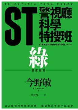 151008cover_st04-green-noOBI