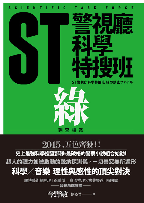 151008cover_st04-green
