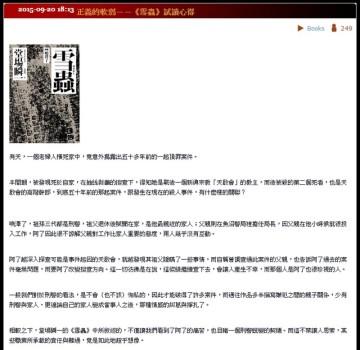 151009-yukimusi