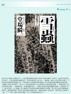 151014-yukimusi