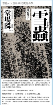 151016-yukimusi