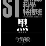 ST 警視廳科學特搜班:黑色調查檔案