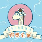 【見上げれば、青空。——青空文化週年慶】青空之友得獎名單