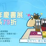 【見上げれば、青空。——青空文化週年慶】青空文化週年慶書展 全書系79折優惠!