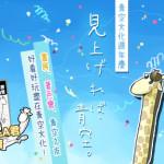 仰望青空 青空文化週年慶活動熱鬧開跑 書展全書系七九折 一月下旬推出《掟上今日子的備忘錄》中文版