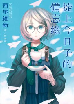 160129cover_kyoko01-noOBI