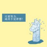 【《熱欲》特別企劃★簡單易懂傳直銷】Chapter.4:被害人也是加害人!?