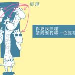 【《熱欲》特別企劃★簡單易懂傳直銷】Chapter.5:如何辨別眼前的傳直銷是否正派?[end]