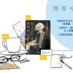 陪著今日子小姐喝咖啡—《掟上今日子的挑戰狀》發售活動※9/6更新