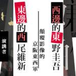 西邊的東野圭吾,東邊的西尾維新~顛覆影像的京阪東西軍