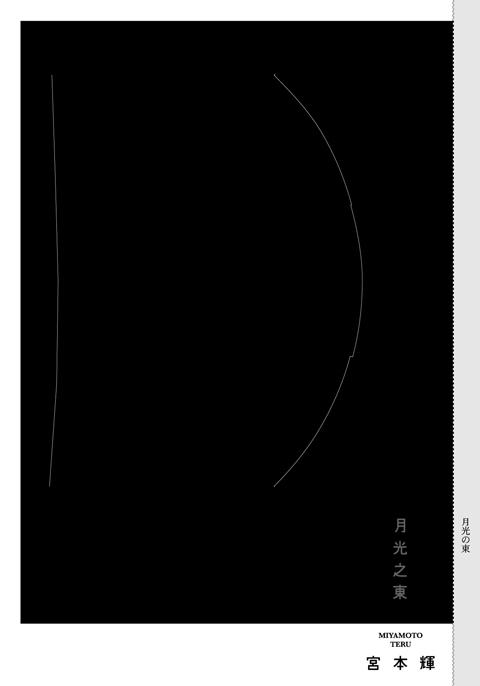 150728cover_teru01