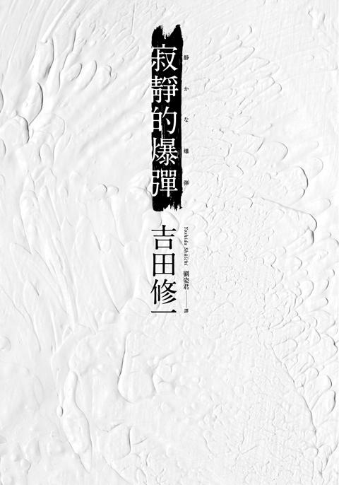 160831cover_yoshida01