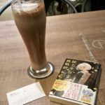 「陪著今日子小姐喝咖啡」活動投稿一覽