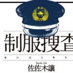 北海道駐在所警察川久保篤的「考績」由你來打!佐佐木讓《制服搜查》讀後心得募集中!