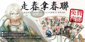 170116-今日子辭職信春聯_900X450px