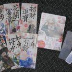 西尾維新《掟上今日子的辭職信》發售 連日劇都沒演的內容,「走春拿春聯」福氣進行中!