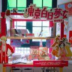 《東京白日夢女》X東京紅茶&餐廳 KANO 期間限定店舖展示