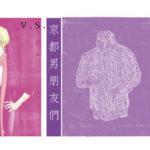 東京白日夢女 v.s.京都男朋友們——日本都會女子的愛恨情仇