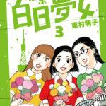 東京白日夢女 03
