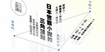 170607-警察小說講座