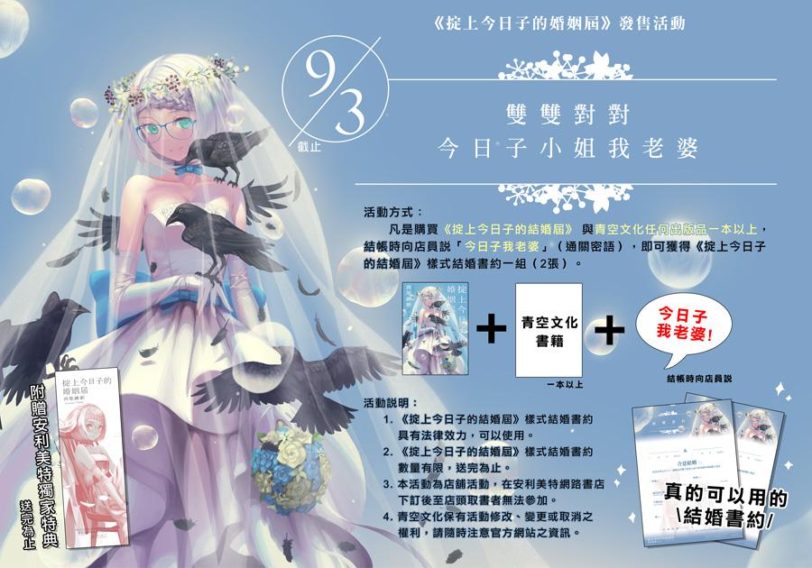 170712-今日子婚姻屆-安利美特A2海報