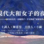 現代大和女子的夜與月——談角田光代、田邊聖子、千早茜的「愛情寫作」與「心情風景」
