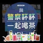 與警察杯杯一起喝茶—2018警察節青空文化應景活動