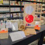 宮本輝主題書展@紀州庵文學森林書店 推出期間限定優惠套組