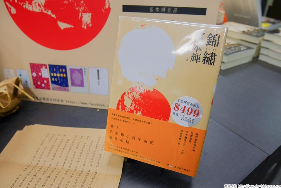 200212-miyamototeruexh05