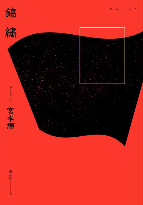 200212cover_teru07