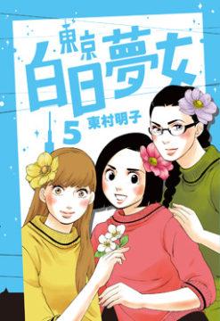 東京白日夢女 05