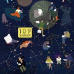 HI,你也喜歡文庫本嗎?——109年臺灣閱讀節 歡樂閱讀嘉年華 青空文化活動一覽