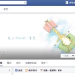 FB 粉絲專頁公開!  大家來給 SOLA 君按個讚!