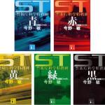 2014 夏季高收視日劇原著小說  《ST 警視廳科學特搜班》第一彈始動!