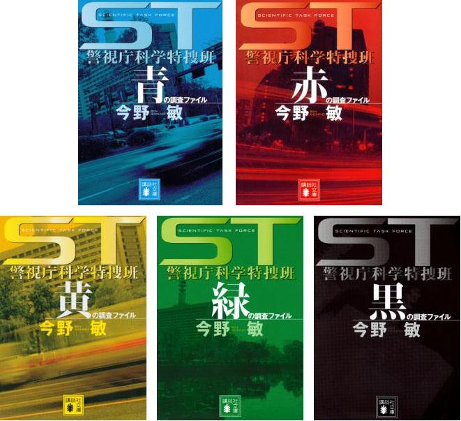 ST警視庁科学特捜班 系列日文版封面(提供:講談社)